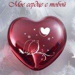 любовь-сердце