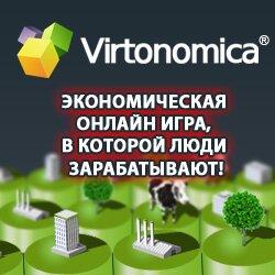 Виртономика - экономическая онлайн игра.