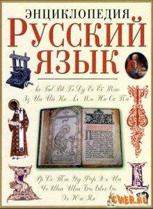Русский язык - энциклопедия