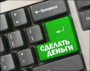 Работа в интернете